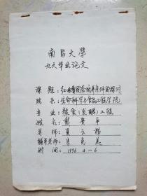 南昌大学九六毕业论文手稿《红曲霉固态培养条件的探讨》
