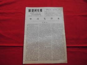 前进列车报===原版老报纸===1978年10月10日===4版全。学习毛泽东===一九四九年五月七日在中华全国青年第一次代表大会上的报告第三部分节录【周恩来】。