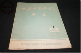 《北京中医学院学报·1984年第4期》,双月刊,北京中医学院学报编辑部编辑出版,1984年8月10日出版印刷。大16开,共52页。