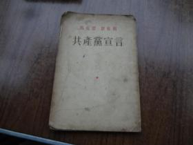共产党宣言     8品弱