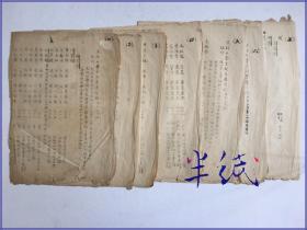 京师大学堂同学通信录 1954年编订油印