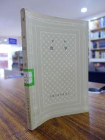 外国文学名著丛书:红字(上海译文出版社网格本 1981年一版一印)