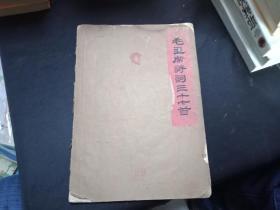毛主席诗词三十七首1967年毛笔手写本字俊 有款自鉴