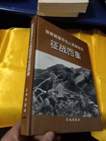 晋察冀暨华北人民解放军征战图集