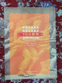 中国侨史学界纪念辛亥革命100周年学术研讨会论文集【精装本】