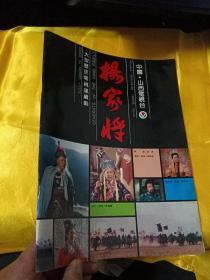 杨家将 大型历史电视连续剧 纪念册