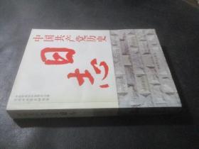 中国共产党历史日志