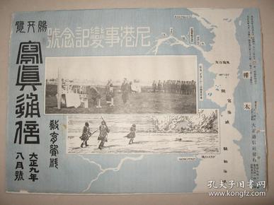 日本画报 1920年8月《写真通信》广东新闻记者团访日