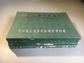 近代碑帖大观  全四集(全四册 1986年一版一印)