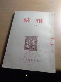 结婚1953年印右开竖版繁体 版权页横着撕开如图