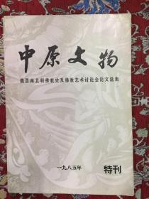 中原文物(1985年特刊)魏晋南北朝佛教史及佛教艺术讨论会论文选集