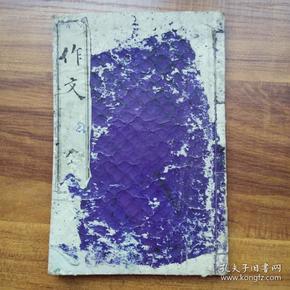 手钞本  《 作文》 手写       蓝线竖格 抄写本  16个空白筒子页