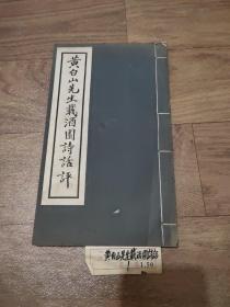 民国20年初版(黄白山先生载酒园诗话评)