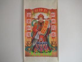 80年代中堂年画《富贵临门》吉安万宏作、天津杨柳青画社