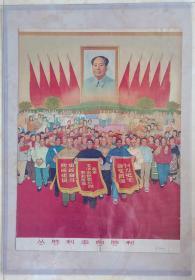 中国经典年画宣传画电影海报大展示------60年代宣传画系列------《从胜利走向胜利》------四开----虒人荣誉珍藏