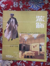 装饰工艺美术季刊1986年第3期总第十七期