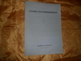 本市(上海市)老药工用中草药防病治病经验
