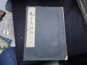 1977年毛笔写本---毛主席诗词  字写的漂亮   无款自鉴