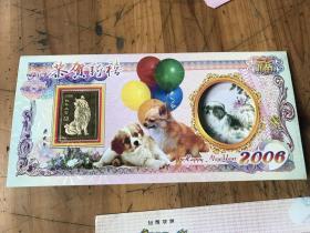 3068A:2006年丙戌年生肖贺卡