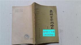 象棋中局战略与战术 李来群 浣竟成 编著 河北人民出版社 32开