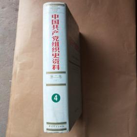 中国共产党组织史资料4