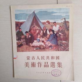 蒙古人民共和国美术作品选集(画册)
