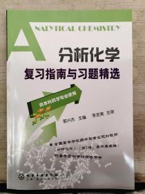 分析化学复习指南与习题精选(2019.1重印)