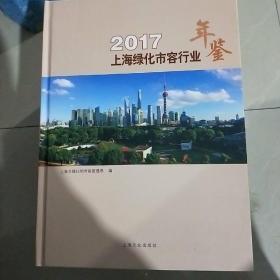 2017上海绿化市容行业年鉴