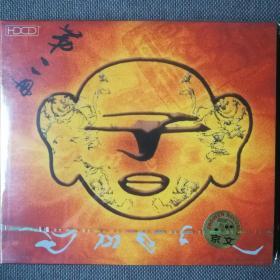 子曰乐队-《第二册》-中国摇滚-正版CD