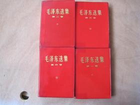 红塑皮,烫金字32开本的《毛泽东选集》四册全