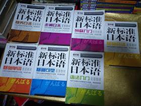 碟中碟 新标准日本语 配套教材 7本合售