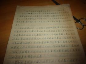 广东省名老中医区金浦先生手稿--活学活用毛主席著作的体会-1份有签名5叶全,另1份无签名也5叶多,内容不同,共10叶-具体见图,以图为淮