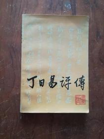 【丁日昌评传  作者:邓亦兵签赠本