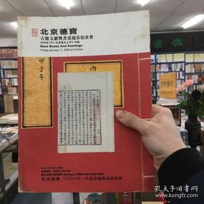 北京德宝古籍文献暨书画迎春拍卖会2008
