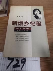 新饿乡纪程:学人文库:第一辑