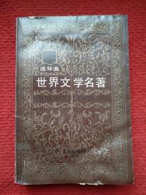 世界文学名著(连环画)第四册