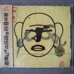 子曰乐队-《第一册》-中国摇滚-正版CD