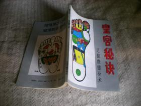 皇宫秘诀:足按摩健身术_丛英杰卢慧卿,乐扬 著_1993年1版1印