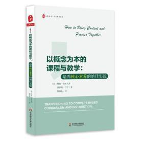 9787567579798以概念为本的课程与教学:培养核心素养的绝佳实践:how to bring content and process together
