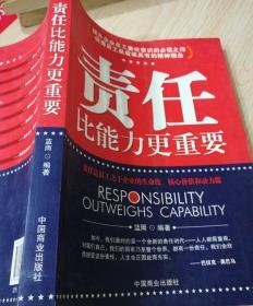责任比能力更重要