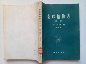 秦嶺植物志 第一卷 種子植物【第四冊】