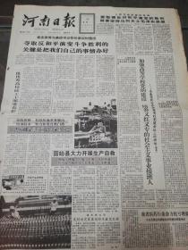 【报纸】河南日报 1991年8月26日【吴基传同志在全省高校党建会议上的讲话(摘要)】【固始县大力开展生产自救】