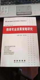 教师专业发展策略研究