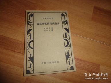 发电机电动机构造法-工学小丛书(民国36年)