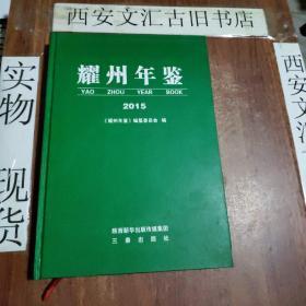 耀州年鉴2015
