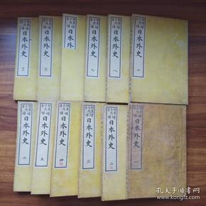 和刻本 赖氏藏版   赖襄子成著   误字订正《增补日本外史》 12册全   前序后跋      山阳遗书   日本著名汉文史书  1893年东京活版制造所印刷   藏书印