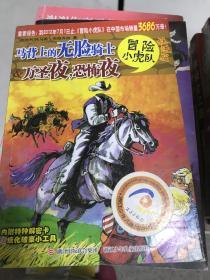 正版现货!马背上的无脸骑士#38;万圣夜,恐怖夜9787534268991