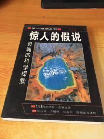 第一推动丛书 惊人的假说:灵魂的科学探索