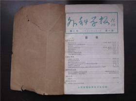 外科学报  1951年 第2卷第1~6期