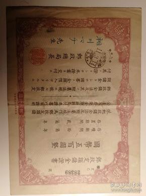 伪满洲国 邮政定额储金证书-国币伍佰元